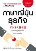ภาษาญี่ปุ่นธุรกิจ