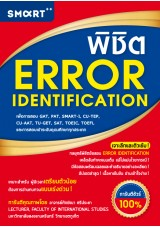 พิชิต ERROR IDENTIFICATION