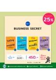 """หนังสือชุด """"BUSINESS SECRET"""""""