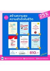 PRO ThaiBookFair ชุด สร้างความสุขความสำเร็จในชีวิต
