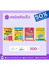 PRO ThaiBookFair ชุด คณิตคิดเร็ว