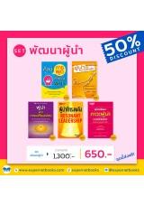 PRO ThaiBookFair ชุด พัฒนาผู้นำ