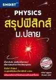สรุปฟิสิกส์ ม.ปลาย