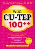 พิชิต CU-TEP 100++