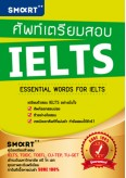 ศัพท์เตรียมสอบ IELTS