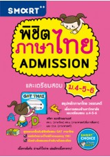 พิชิตภาษาไทย Admission และเตรียมสอบ ม.4-5-6