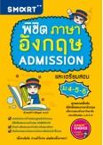 พิชิตภาษาอังกฤษ ADMISSION และเตรียมสอบ ม.4-5-6