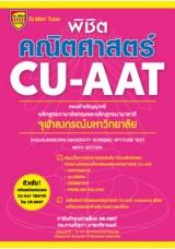 พิชิตคณิตศาสตร์ CU-AAT