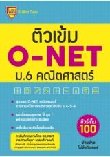 ติวเข้ม ม.6 O-NET คณิตศาสตร์