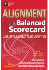 Alignment: การใช้ Balanced Scorecard ประสานพลังทั้งองค์การ