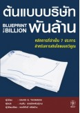 Buleprint to a Billion