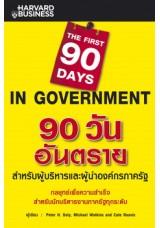 90 วันอันตราย สำหรับผู้บริหารและผู้นำองค์กรภาครัฐ