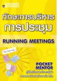 Running Meeting