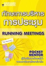 ทักษะการบริหารการประชุม
