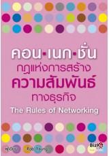 คอนเนกชั่น กฏแห่งการสร้างความสัมพันธ์ทางธุรกิจ
