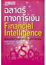 ฉลาดรู้ทางการเงิน (Financial Intelligence)