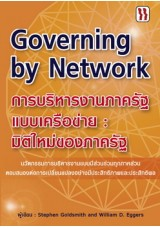 การบริหารงานภาครัฐแบบเครือข่าย:มิติใหม่ภาครัฐ