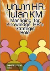 บทบาท HR ในโลก KM