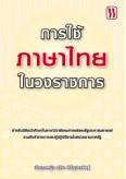 การใช้ภาษาไทยในวงราชการ