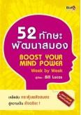 52 ทักษะพัฒนาสมอง*
