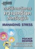 กลวิธีการจัดการความเครียดสำหรับผู้นำ