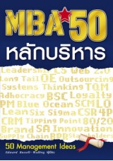 MBA  50  หลักบริหาร