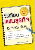 วิธีเขียนแผนธุรกิจ