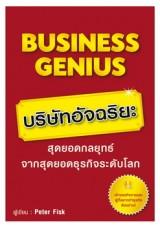 Business Genius บริษัทอัจฉริยะ