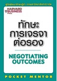 Negotiating Outcomes