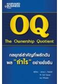 OQ กลยุทธ์สำคัญที่ผลักดันผลกำไรอย่างยั่งยืน