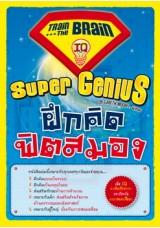 Super Genius ฝึกคิด ฟิตสมอง