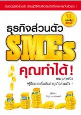 ธุรกิจส่วนตัวSMEs คุณทำได้!
