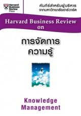 การจัดการความรู้ (HBR)