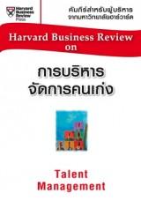 การบริหารจัดการคนเก่ง (HBR)
