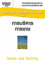 การบริหารการขาย (HBR)