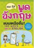 100 วิธีพูดอังกฤษแบบเหนือชั้น!