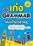 เก่ง Grammar เล่มเดียวเอาอยู่*