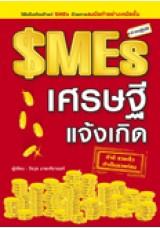 SME เศรษฐีแจ้งเกิด