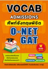 VOCAB Admission ศัพท์อังกฤษพิชิต O-NET GAT
