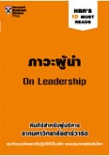 ภาวะผู้นำ (HBR's 10 Must Reads)