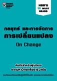 กลยุทธ์ และการจัดการการเปลี่ยนแปลง (HBR's 10 Must Reads)