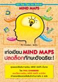 เก่งเขียน Mind Map ปลดล็อกทักษะอัจฉริยะ