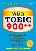 พิชิต TOEIC 900++