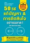 50 วิธีแก้ปัญหา&การตัดสินใจอย่างฉลาด
