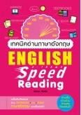 เทคนิคอ่านภาษาอังกฤษ  English X-treme Speed Reading