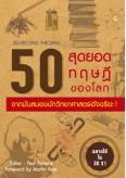 50 สุดยอดทฤษฎีของโลก จากมันสมองของนักวิทยาศาสตร์อัจฉริยะ !