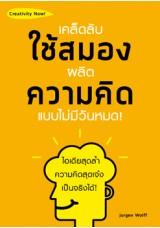เคล็ดลับใช้สมองผลิตความคิด  แบบไม่มีวันหมด !