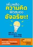 เพิ่มพลังความคิด ฟิตสมองอัจฉริยะ!