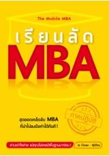 เรียนลัด...MBA ภาคปฎิบัติ