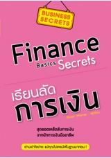 เรียนลัด...การเงิน